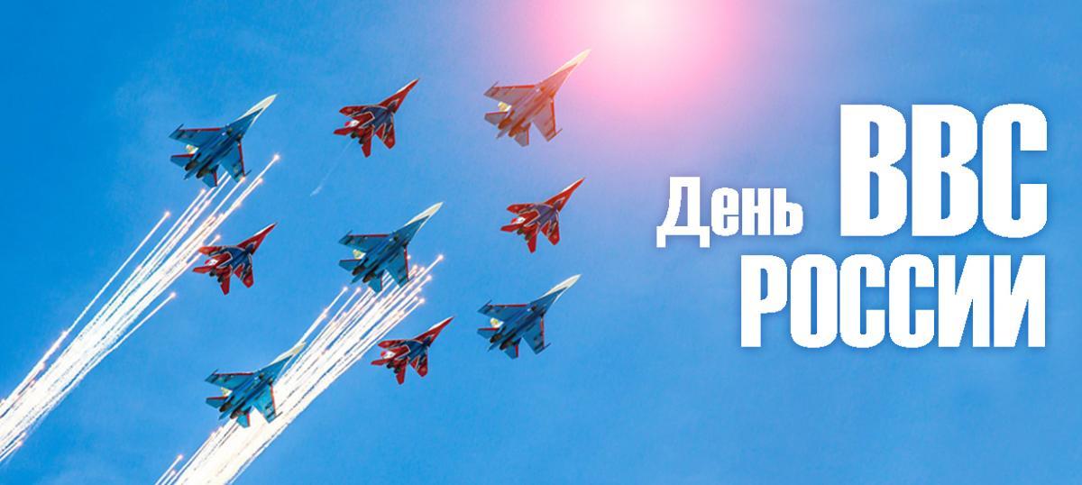 Картинки день военно воздушных сил россии