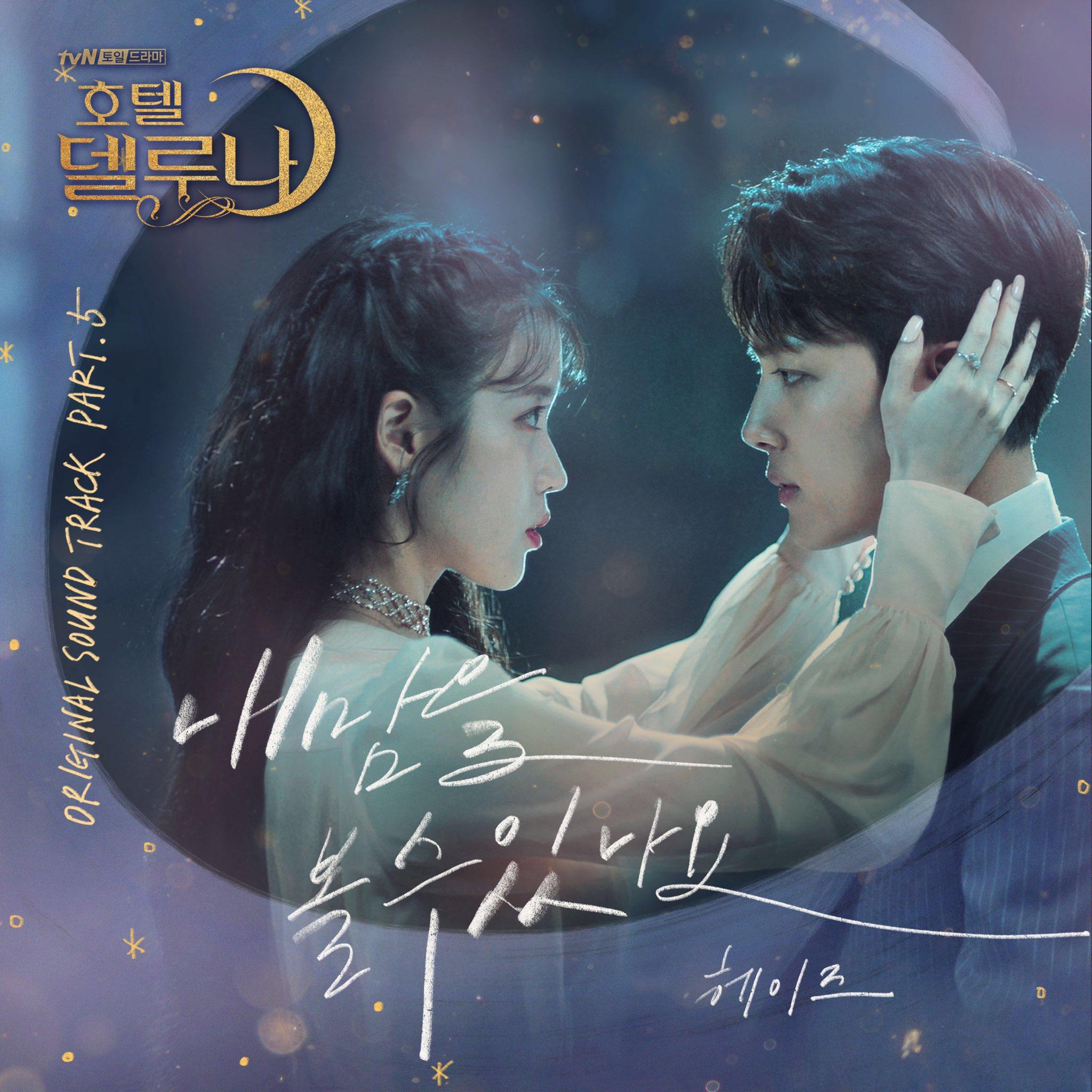 "tvN 드라마 على تويتر: ""폴킴의 '안녕'까지, 역대급 드라마 OST 라인업 ..."