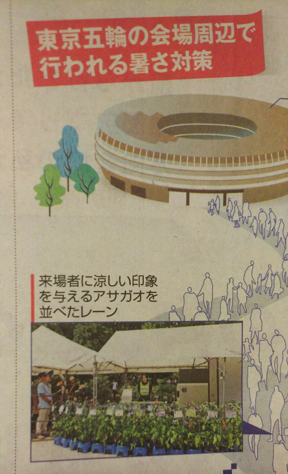 今朝の新聞に載っていた東京五輪の会場周辺で行われる暑さ対策。「体温を下げる効果はない」って対策になってますかねこれ大丈夫かな。