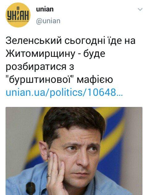 Зеленський призначив Віталія Бунечка головою Житомирської ОДА - Цензор.НЕТ 2978