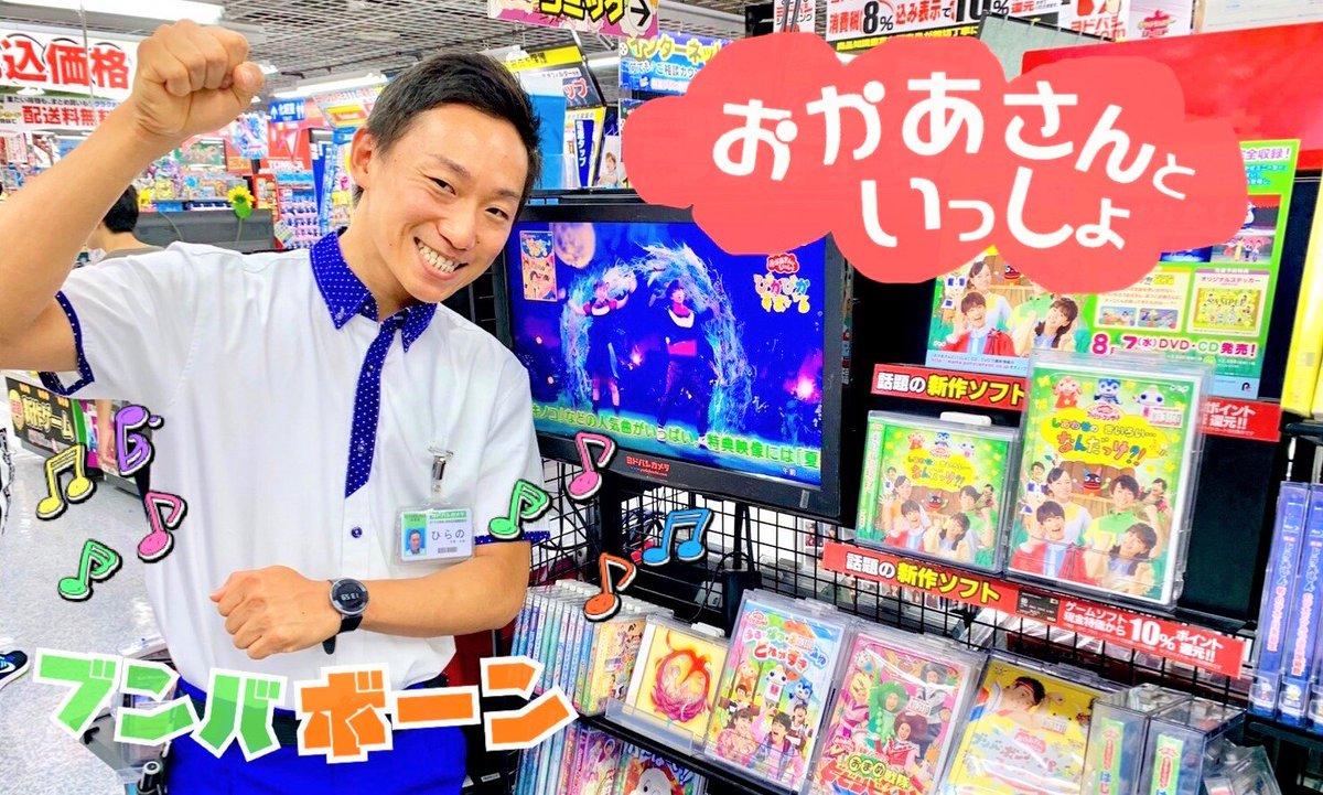 ヨドバシカメラ さいたま新都心駅前店 Twitter પર ガラピコぷ