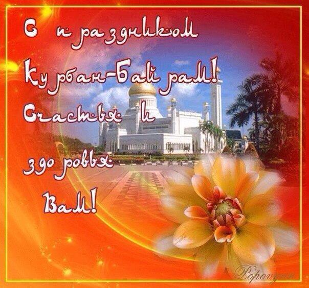 Картинки курбан-байрам поздравления на татарском языке