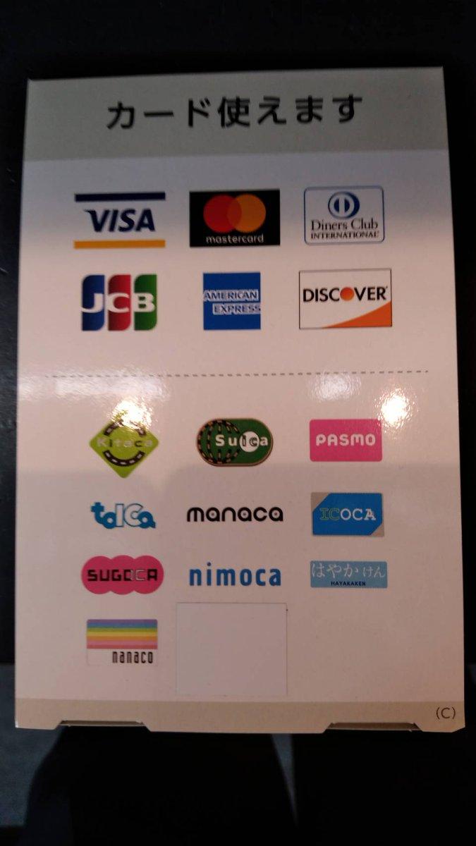 是非、ご利用ください?#クレジットカード #交通系電子マネー でのお支払いが可能になりました?#VISA#mastercard#JCB 他 #Suica #PASMO #TOICA #はやかけん #nanaco  他#キャッシュレス で益々便利❢#VRなら宝島  #タイムズペイ#千葉