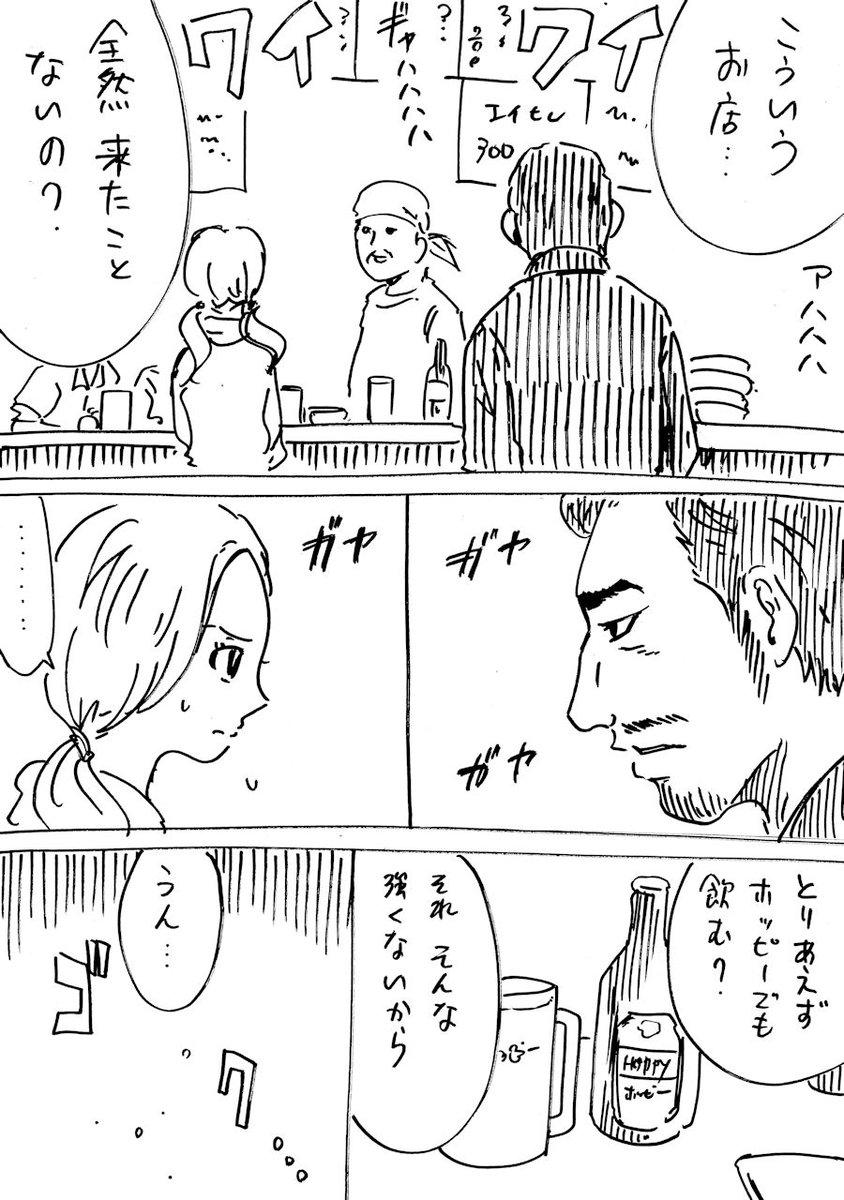 おじさんと乙女が汚い居酒屋に行く漫画