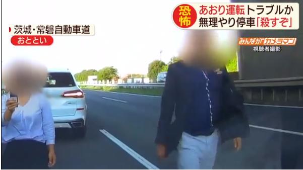 画像,茨城県常磐自動車道で暴行したBMWのオヤジ人を殴ったら逮捕されるって知らないのかな?奥さんも撮影してるから下手したら夫婦で捕まるぞバカなやつwww https:…