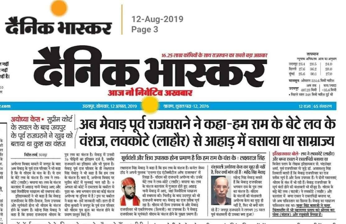 जयपुर राजघराने @KumariDiya के बाद अब मेवाड राजघराना @lakshyarajmewar भी आया मैदान में।। #जय_श्री_राम #jai_Rajputana