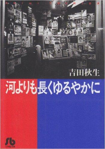 吉田秋生の「河よりも長くゆるやかに」。BANANA FISHも海街diaryもありますが、私はこの作品が一番好きです。