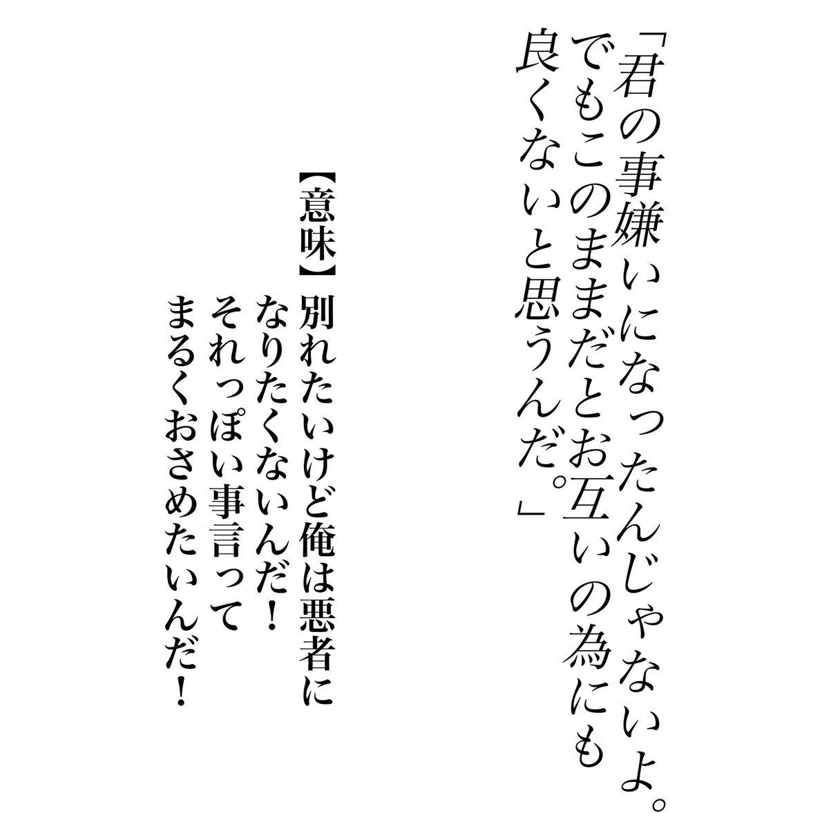 ★クソ恋愛辞典★2