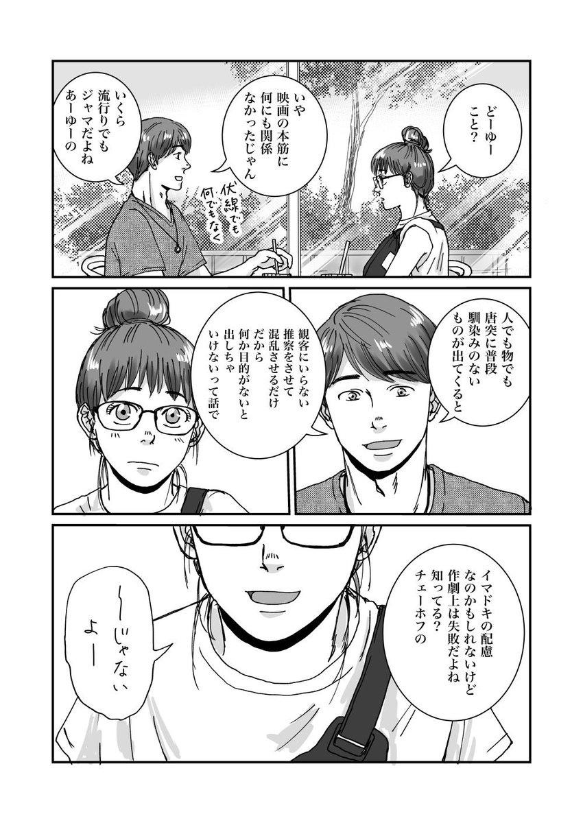 ゲイ 漫画 大学生 研究