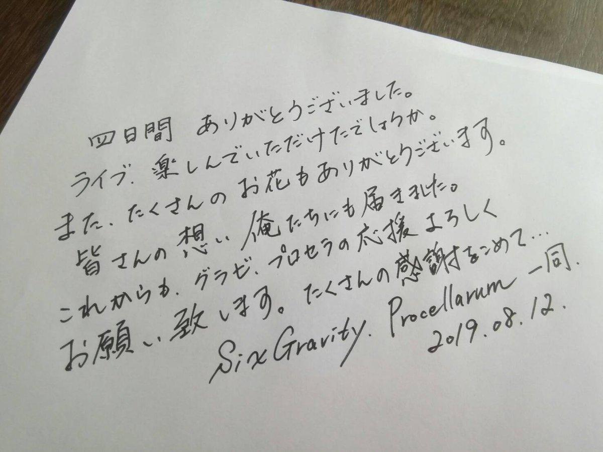 ☆ムンフェス終演☆  一同「ありがとうございました!」  #ムンフェス