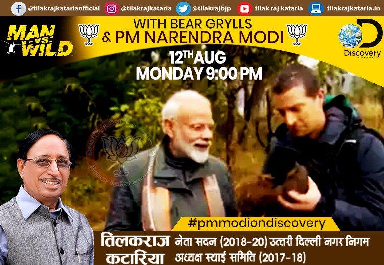 देखिए, प्रधानमंत्री श्री @narendramodi