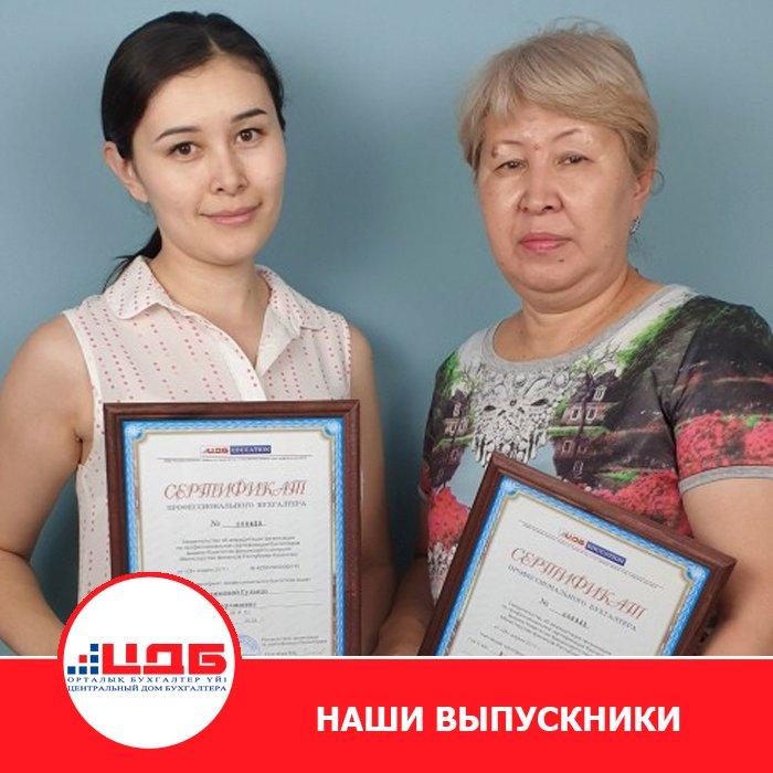 Дом бухгалтера в казахстане восстановление бухгалтерского учета на предприятии