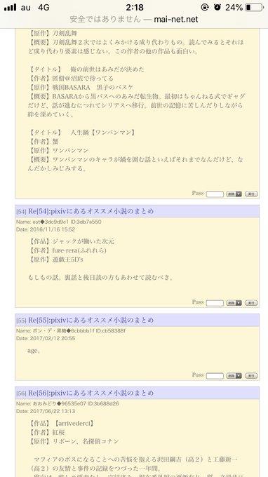小説のtwitterイラスト検索結果