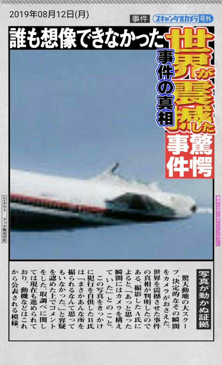 墜落 事故 ボイス レコーダー 機 日航