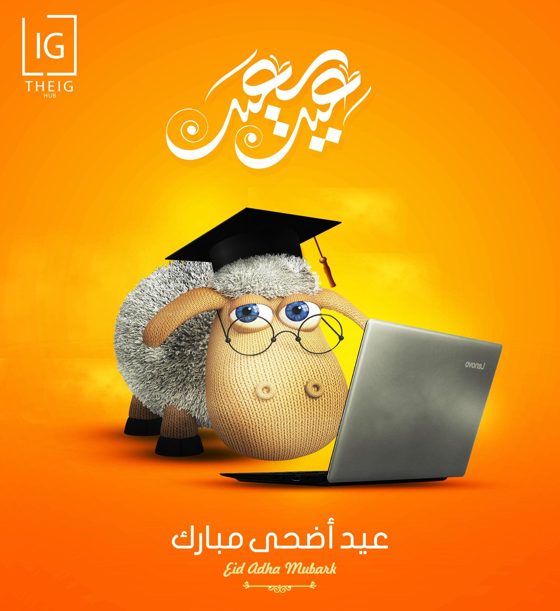 تصميمات سوشيال ميديا لأضحية عيد الأضحي للصفحة الرسمية لجمعية