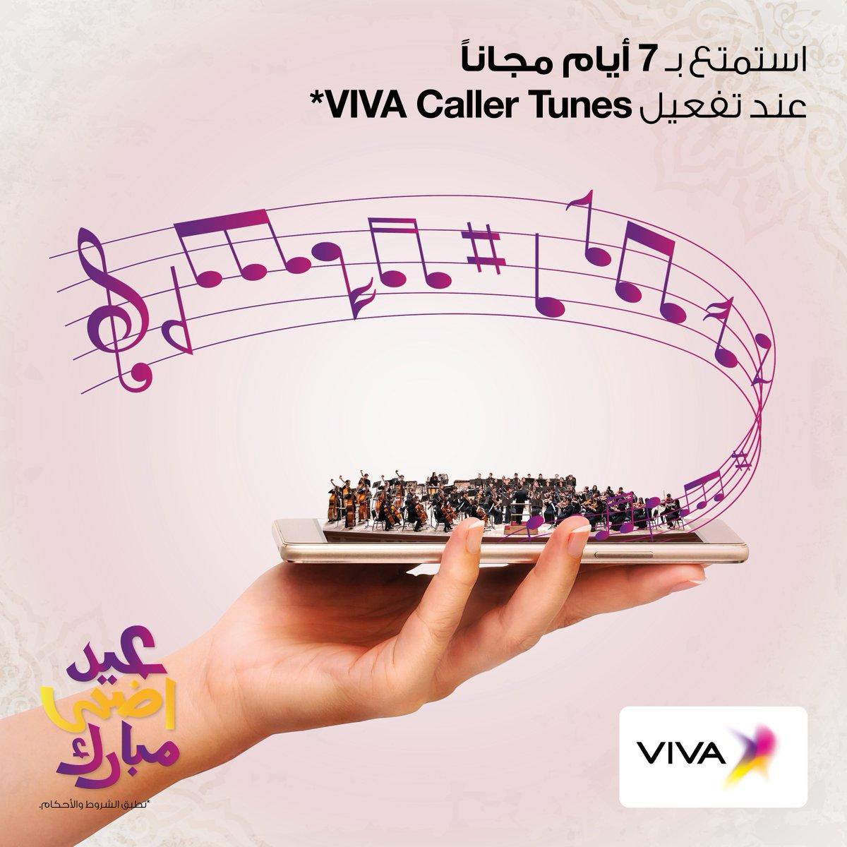 VIVA BAHRAIN (@VIVA_BH) | Twitter