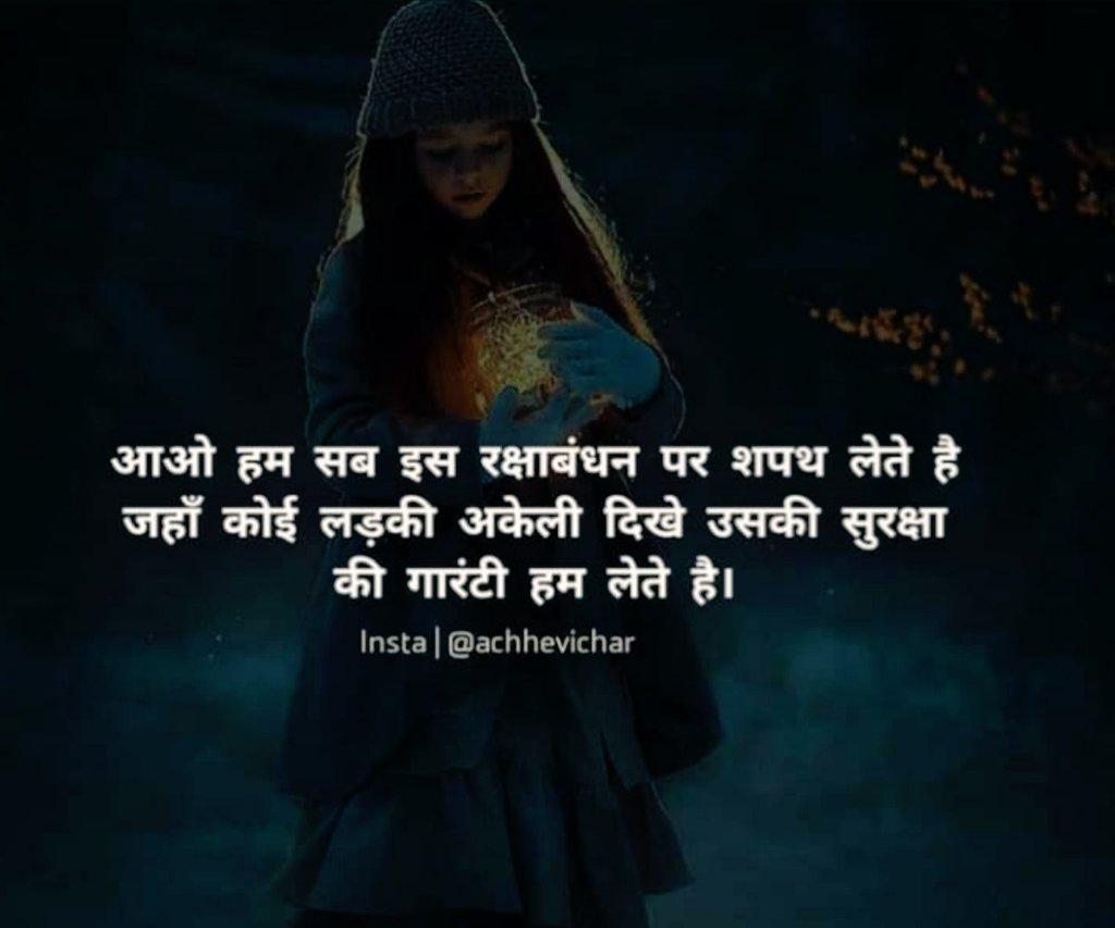 #HappyRakshabandhan  to all in #Advance . #GirlCare  #GirlRespect  @IIM_Udaipur  @IndiaTodaypic.twitter.com/2IGWkIzhug