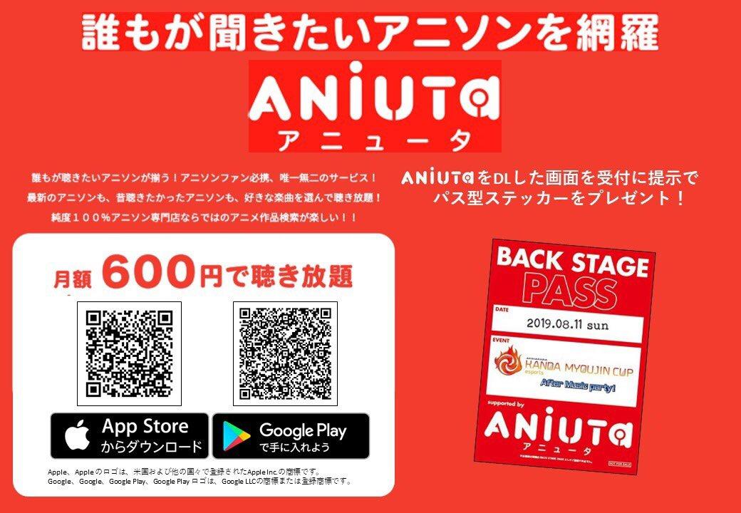 8/11開催 AKIHABARA KANDA MYOJIN CUP AFTER MUSIC PARTY supported by ANiUTa  企画・制作プロデュース・キャスティング  担当致しました。 https://t.co/6Jsawdmz6Y