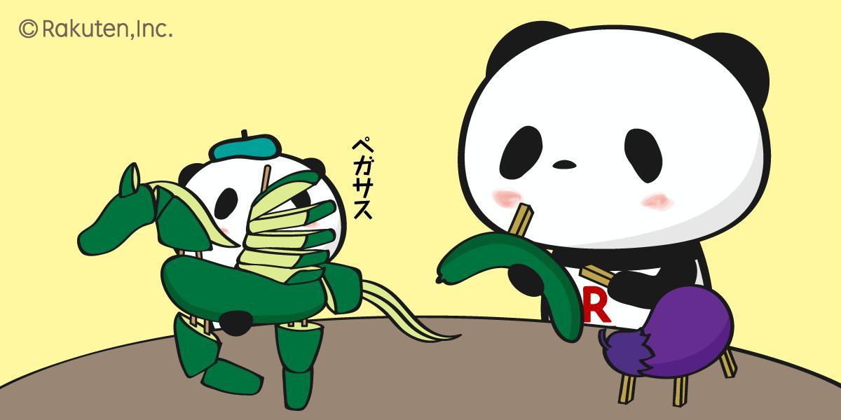RT @Rakuten_Panda: おぼん! #お買いものパンダ https://t.co/8mXmejtMHd