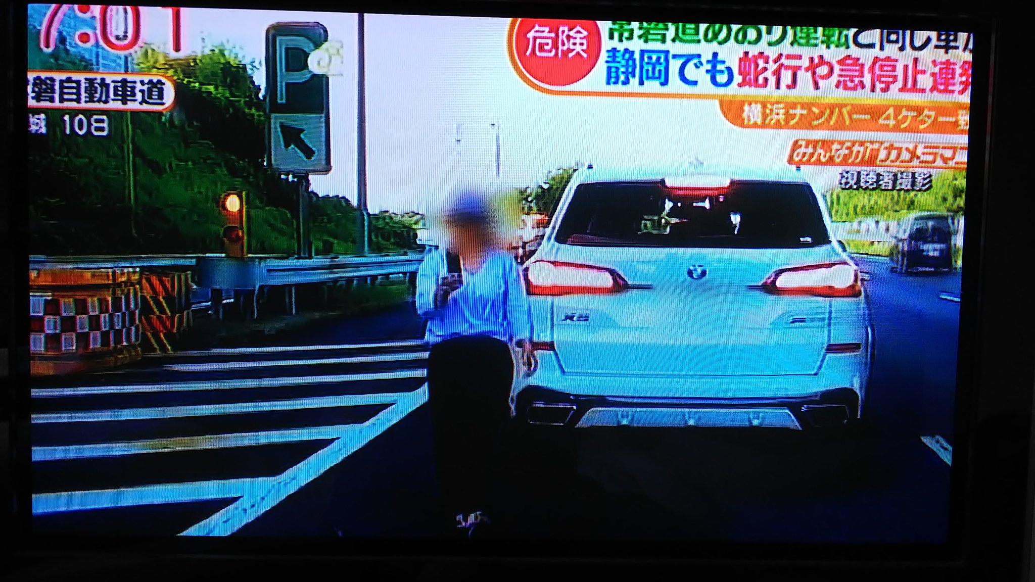 画像,ニュース映像を撮影📸静岡と常磐道で危険な煽り運転を繰り返すドイツ車の白いSUV。①横浜ナンバー②体格のごつい運転手の男③スマホを向けて撮影する同乗者の女この白い…