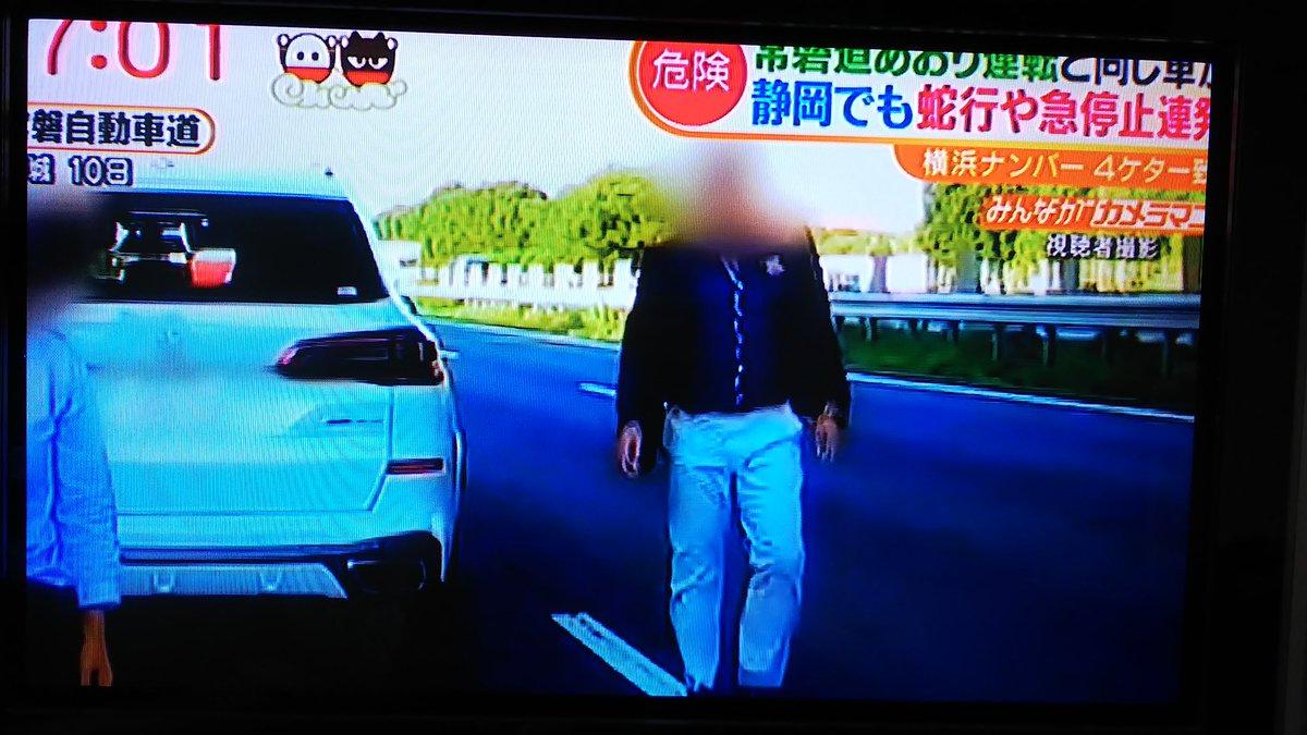 あおり 横浜 運転 ナンバー