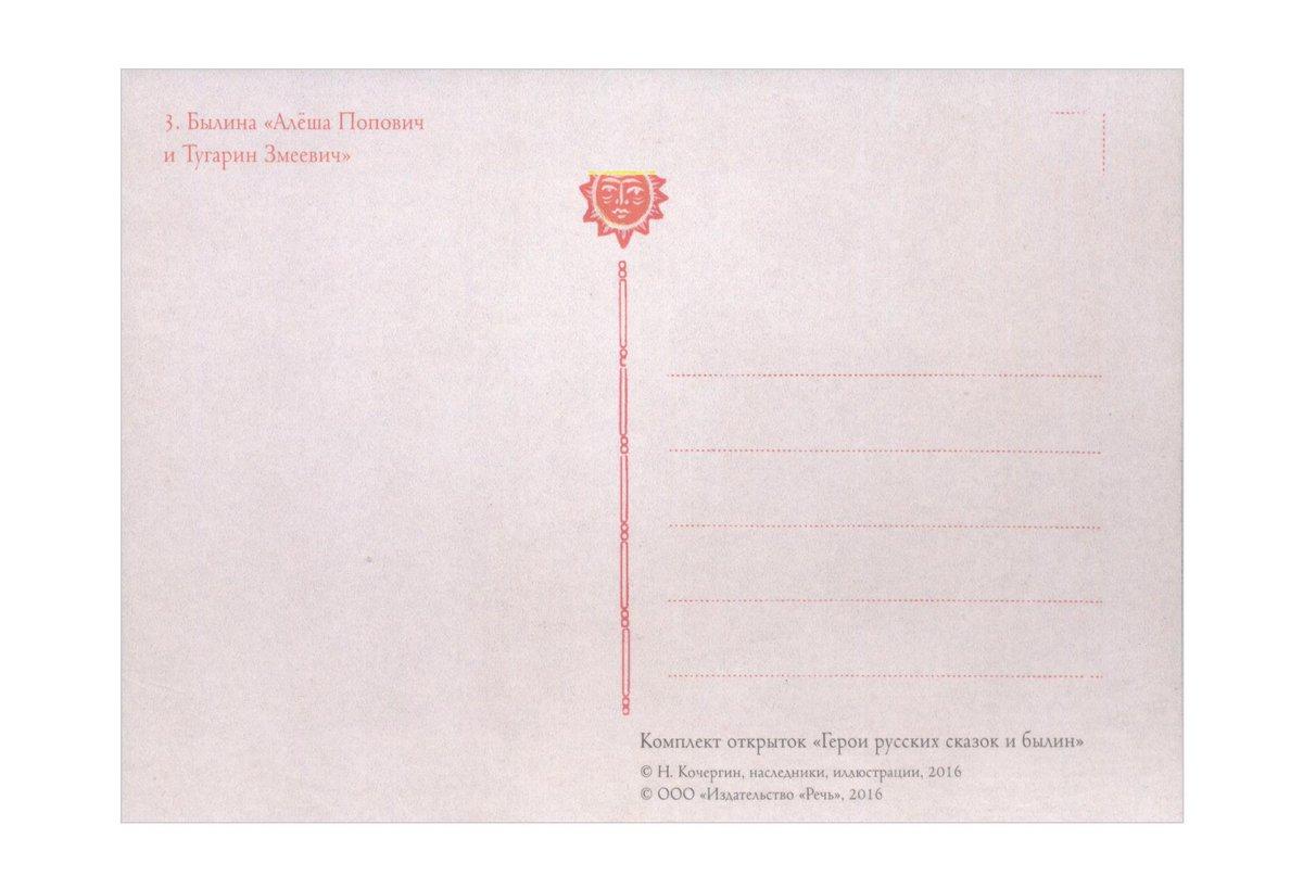 Марта, оформление оборотной стороны открытки