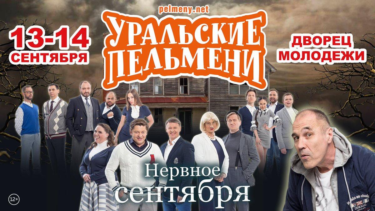Уральские Пельмени - Нервное сентября 2019