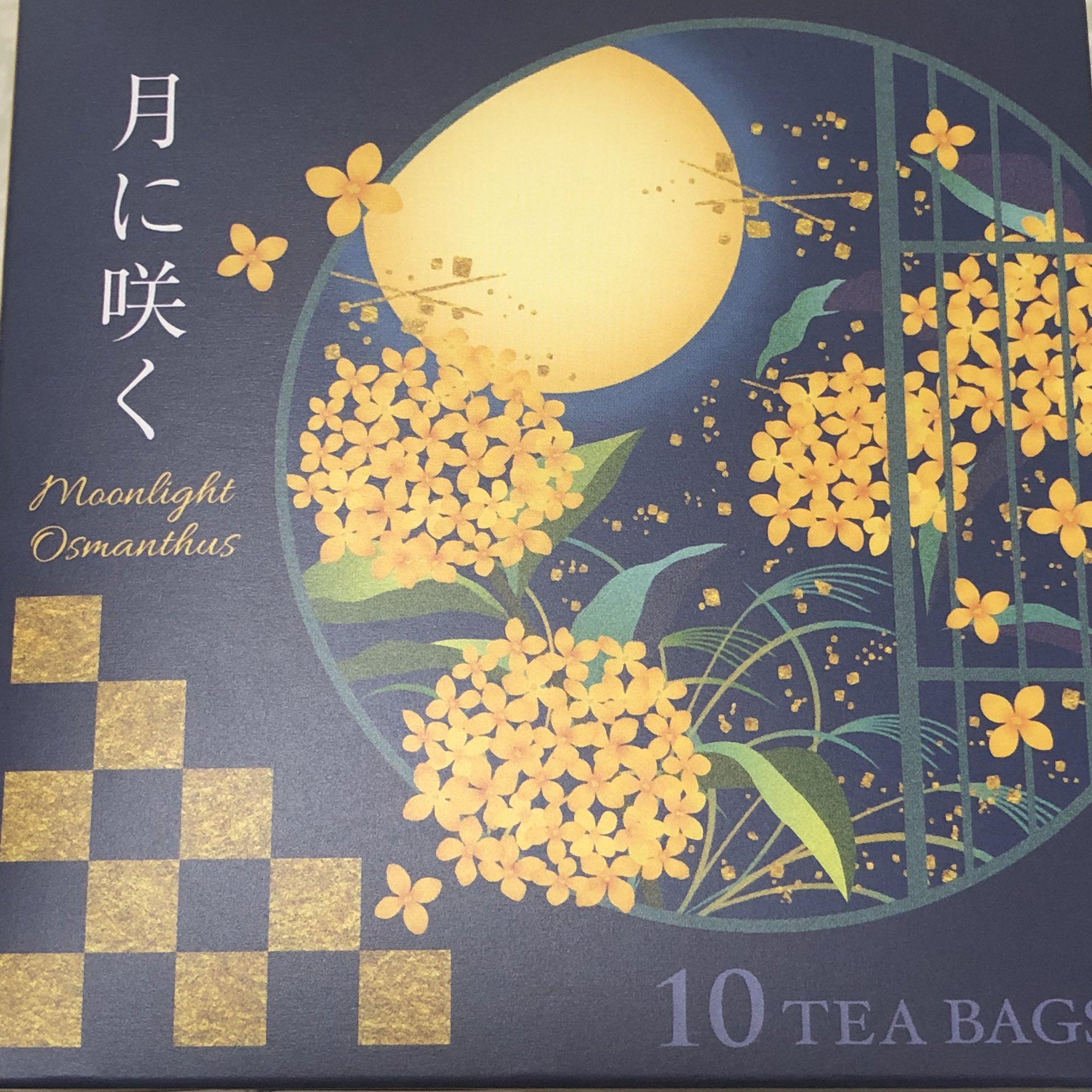 みーんなー!!ルピシアしっとる!?美味しいしめちゃくちゃ種類のあるお茶屋なんだけど、そこから出てる秋限定の、 『月に咲く』 めちゃくちゃ美味しいし刺さる人は色んなところに刺さるからのんで!!パケかわいいし、金木犀たっぷりでふんわり甘い香りなのー!!!飲んで!?!?