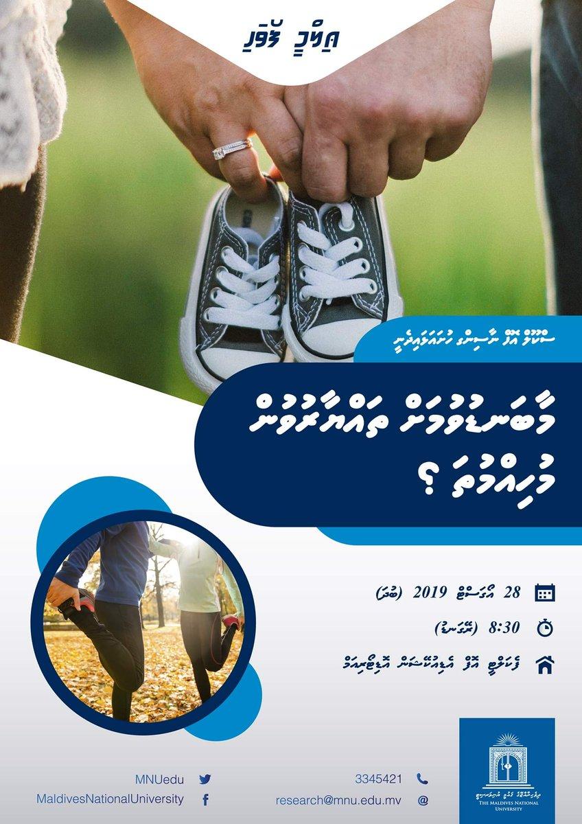 MaldivesNationalUni (@MNUedu) | טוויטר