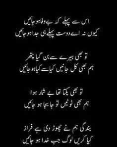 Today is the 11th death Anniversary of our GREAT AHMED FARAZ sb, A great poet and person. May Allah bless his soul. Ameen <br>http://pic.twitter.com/SIxJB49XJa