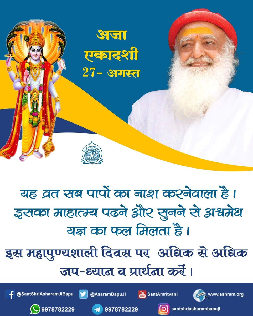 @cricketaakash @Audioboom Good morning Sir, Today is the auspicious day of Aja Ekadashi, everyone should try to observe Ekadashi fast.  Those who observe this fast, are freed from all sins and go to heaven after death. #DwellWithinByEkadashiVrata https://t.co/XeIDEV0A5q