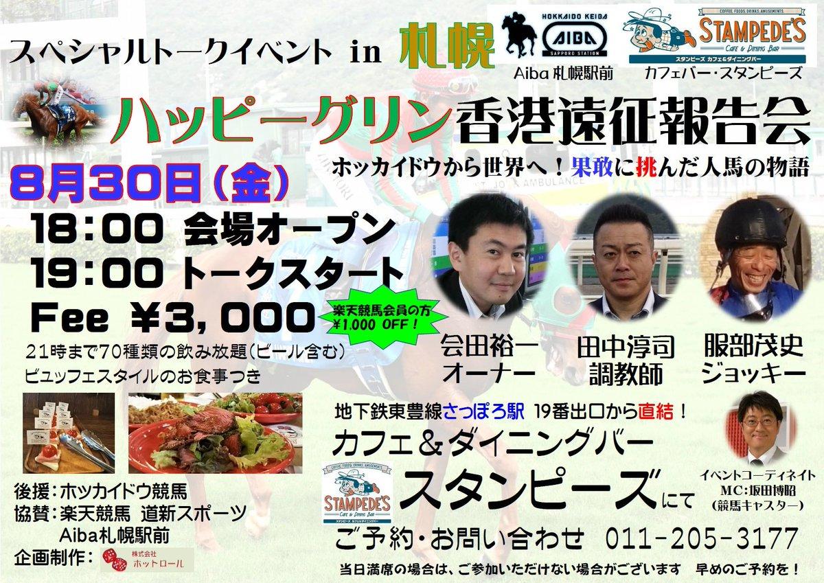 開催間近! 8月30日(金)札幌「スタンピーズ」にて。北海道では初の本格的競馬トークショー。 お食事や飲み会にお越しになる感覚で、気軽にご参加下さい。  詳細とご予約はこちらから 楽天競馬の会員の方は参加費2000円になります!  https://t.co/onOLKkUchJ  #スタンピーズ #ハッピーグリン