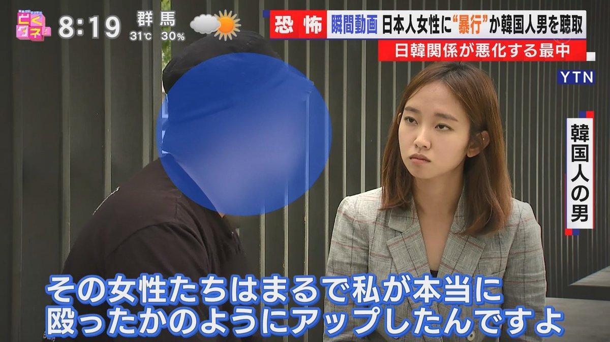 日本 事件 暴行 韓国 人