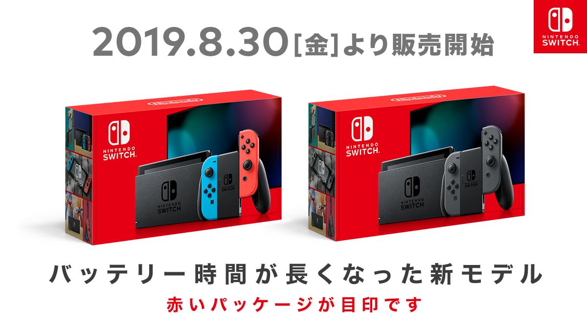 「Nintendo Switch」新モデル