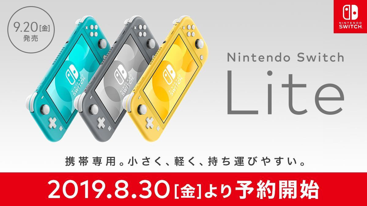 『Nintendo Switch Lite』の予約受け付け開始