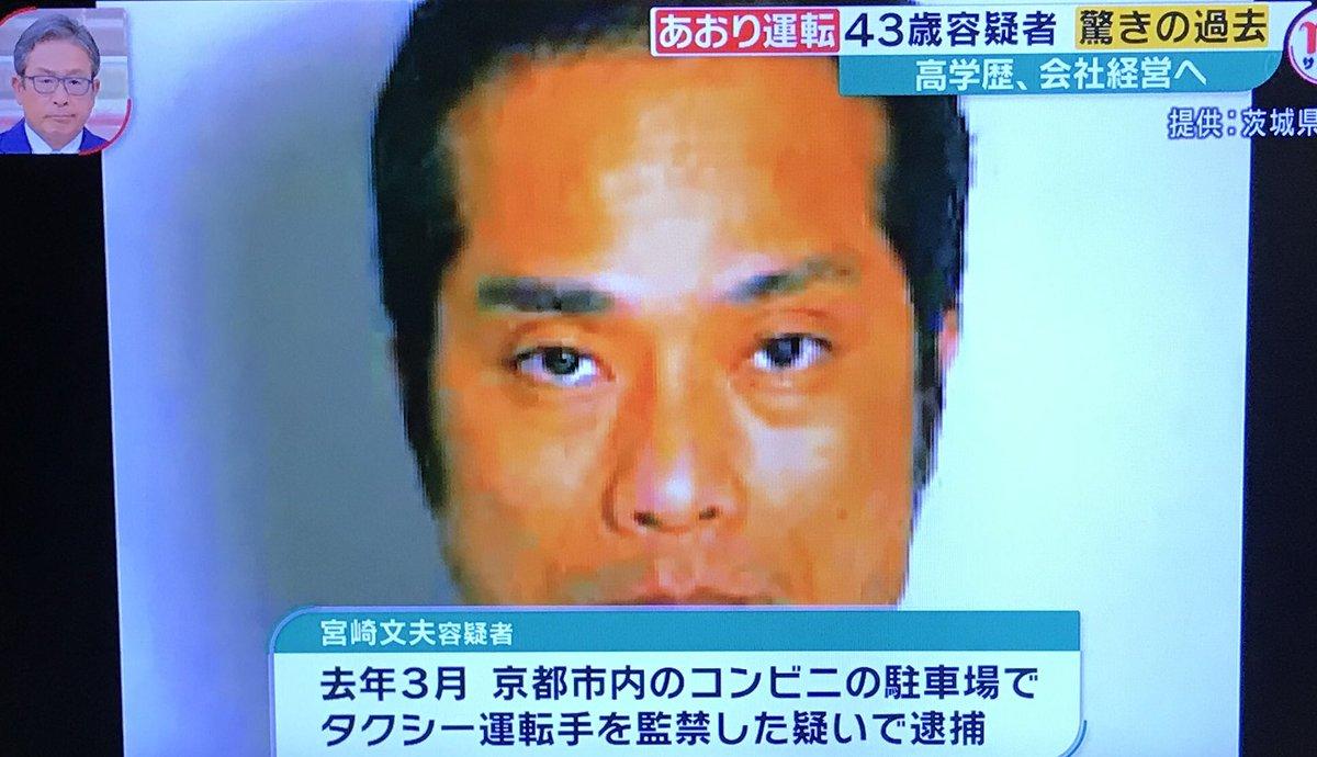 被害 者 者 容疑 宮崎