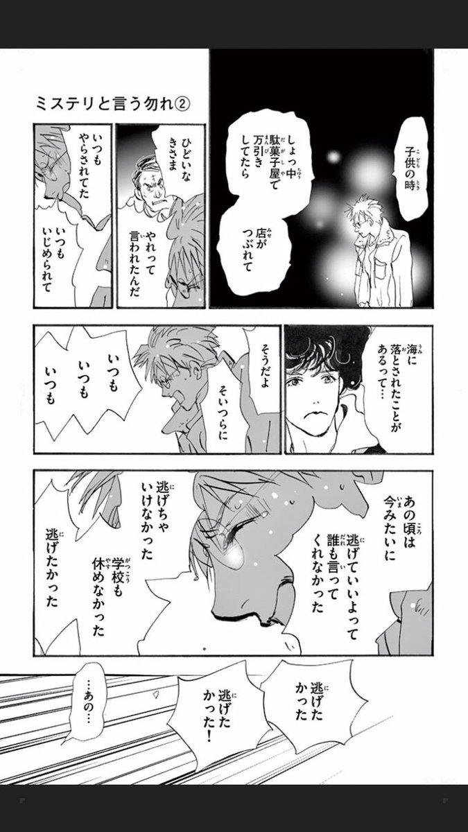 田村 由美 ミステリ と 言う 勿 れ