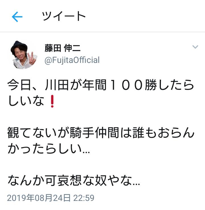 藤田伸二のTwitterで初めて笑ったわ https://t.co/E0LMo8Yt5j