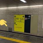 犬猫専用扉!?駅に設置された矢印が謎すぎる件