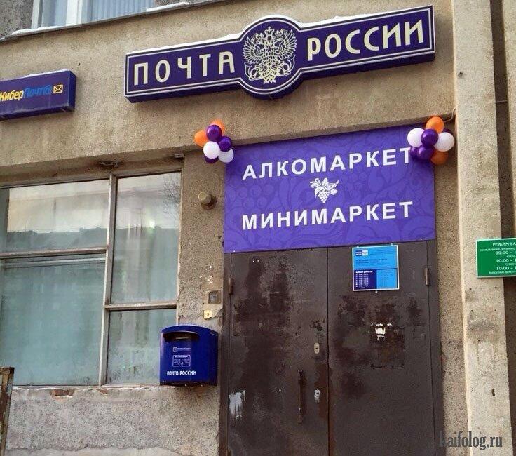 Днем, веселые картинки почта россии