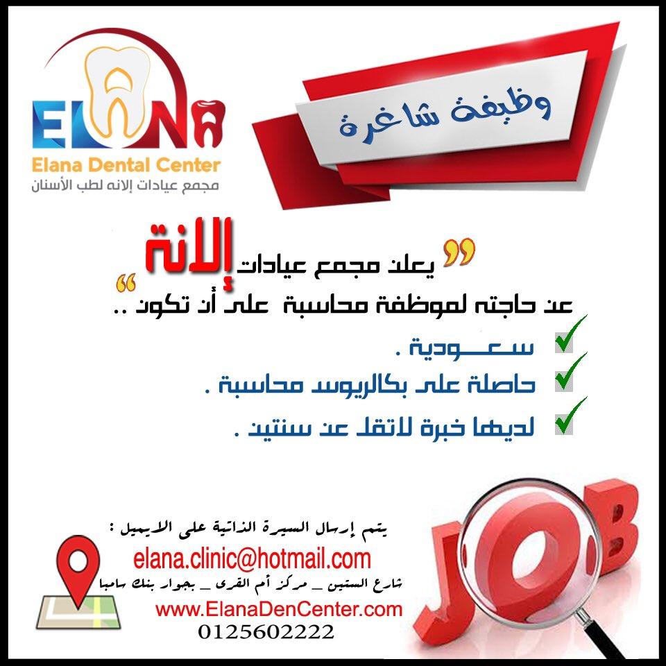 مطلوب ( محاسبة سعودية ) بمجمع عيادات الانه فى #مكة_المكرمة  البريد : elana.clinic@hotmail.com الهاتف : 0125602222  #وظائف_مكة #وظائف_نسائية #وظائف