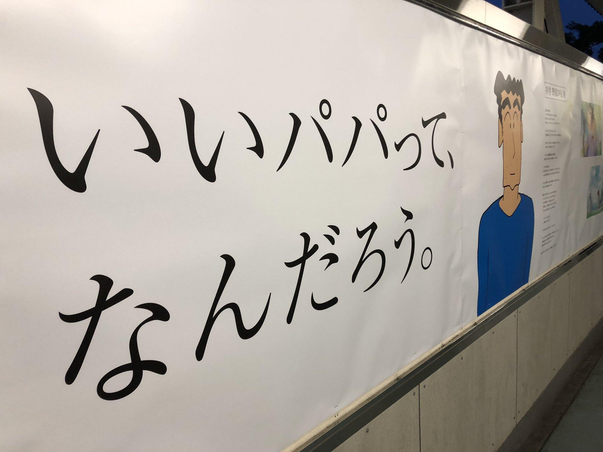 @otetegachikkoi ゆきまむさん〜!これ泣いちゃいますよね!!春日部駅は母の日、父の日もこんな感じでしんちゃんのポスター貼ってあってほんと毎回涙腺やられるんです…!!今年は母の日は撮れなかったんですが、父の日もこれまた涙腺やられるやつだったのでどうぞ(笑)