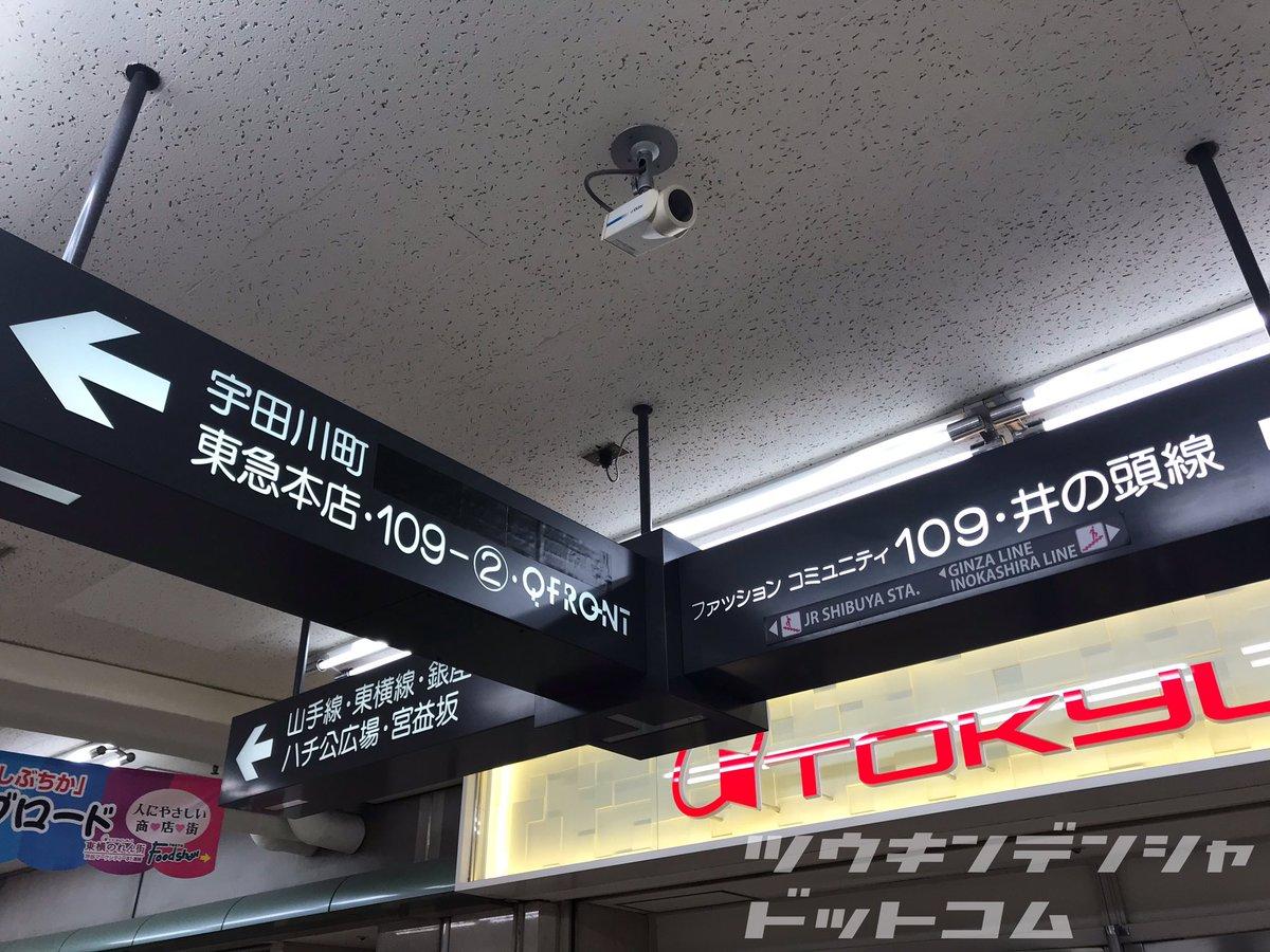 渋谷 地下街