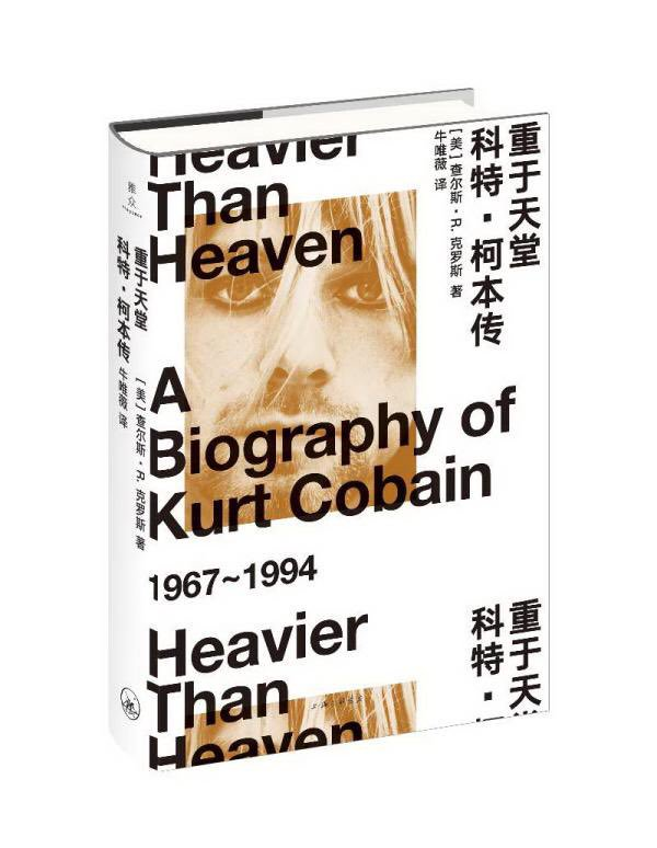 This is second Kurt Cobain biography I've read. The first one as twenty years ago. https://t.co/Ign0UvV5k9