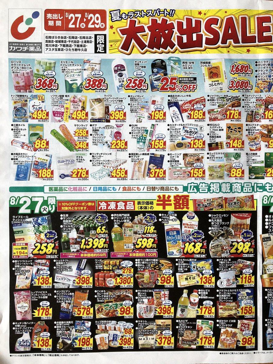 チラシ カワチ スーパーのチラシ掲載店舗・企業|シュフー Shufoo!