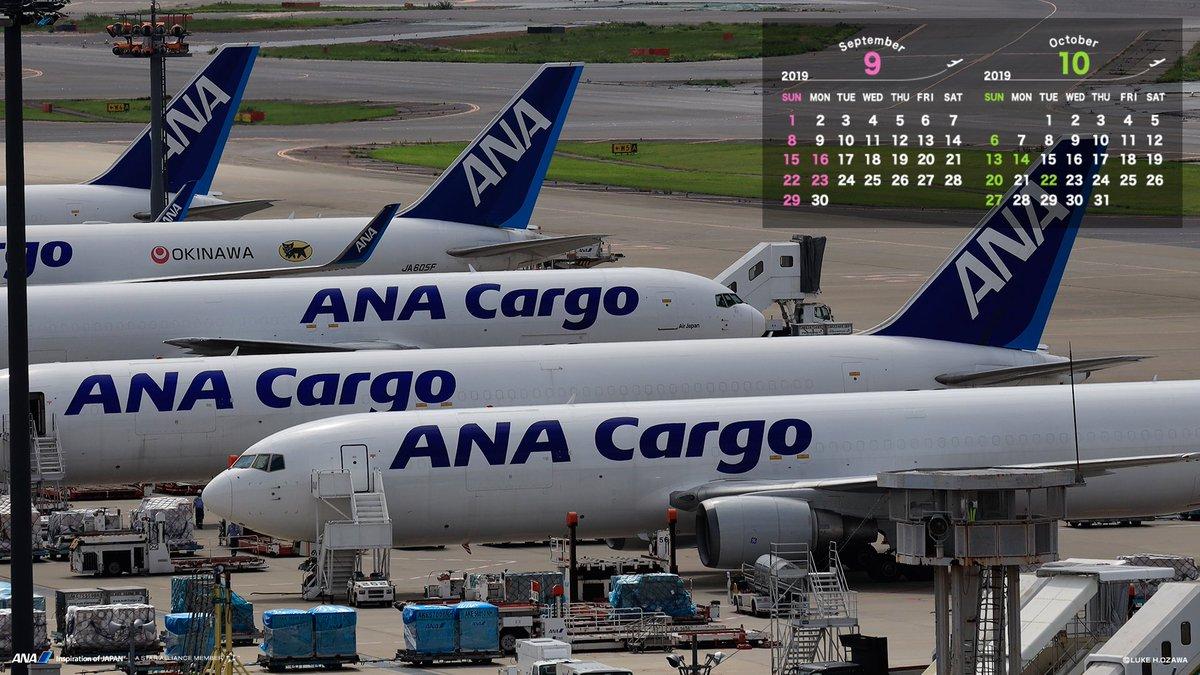 Ana旅のつぶやき 公式 V Twitter Ana壁紙カレンダー 9月の特選壁紙カレンダー がリリース ダウンロードはコチラから T Co Hwsopicqpk