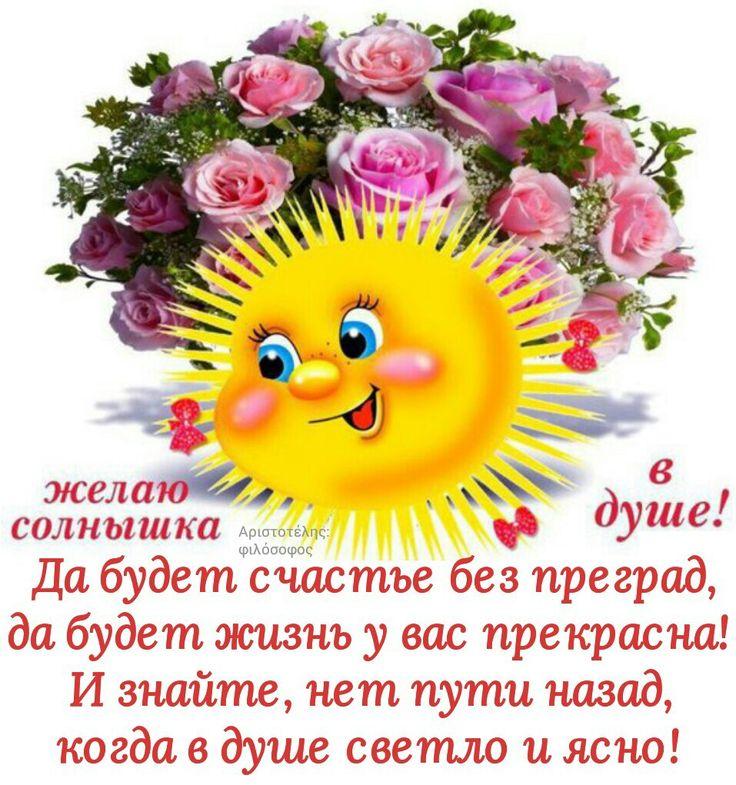 Открытки солнца и счастья, сделать