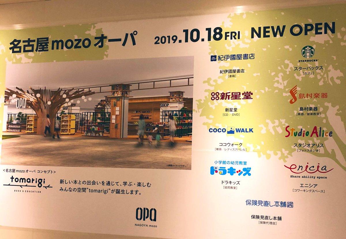 本屋 モゾ mozoメンバーズカード