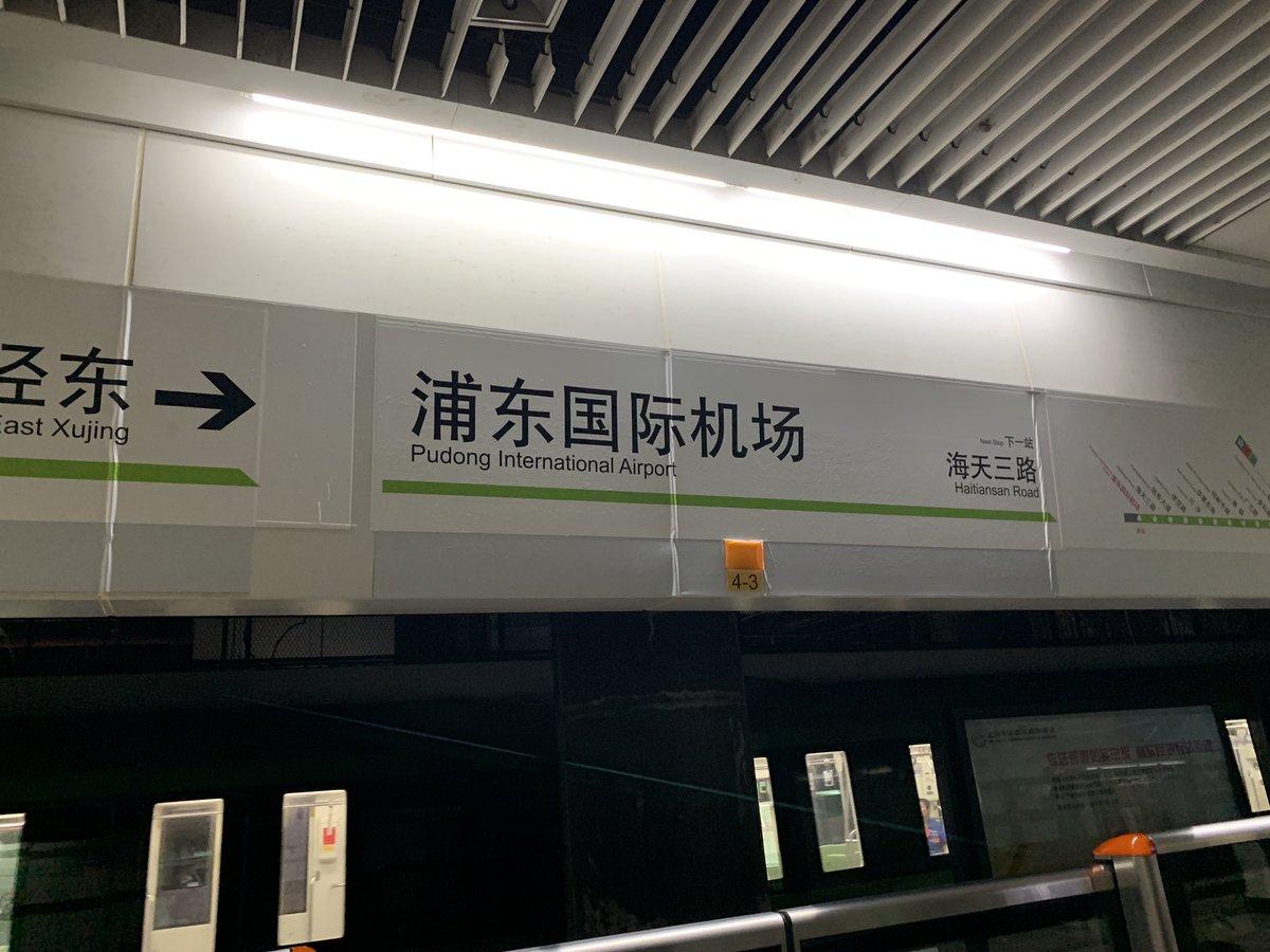 クレカのキャッシングと地下鉄の3日券購入に手こずり、未だ浦东。急がないと! #上海遠征