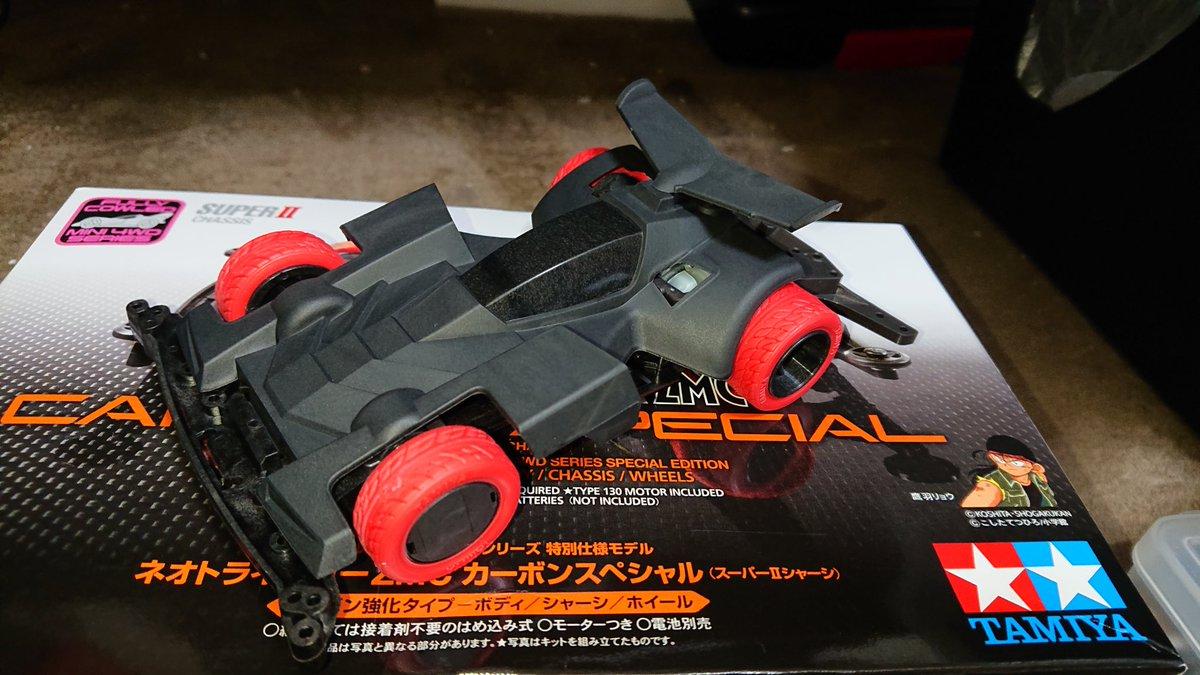 タミヤ ミニ四駆特別企画商品 ネオトライダガーZMC カーボンスペシャル スーパーIIシャーシ 95508に関する画像13